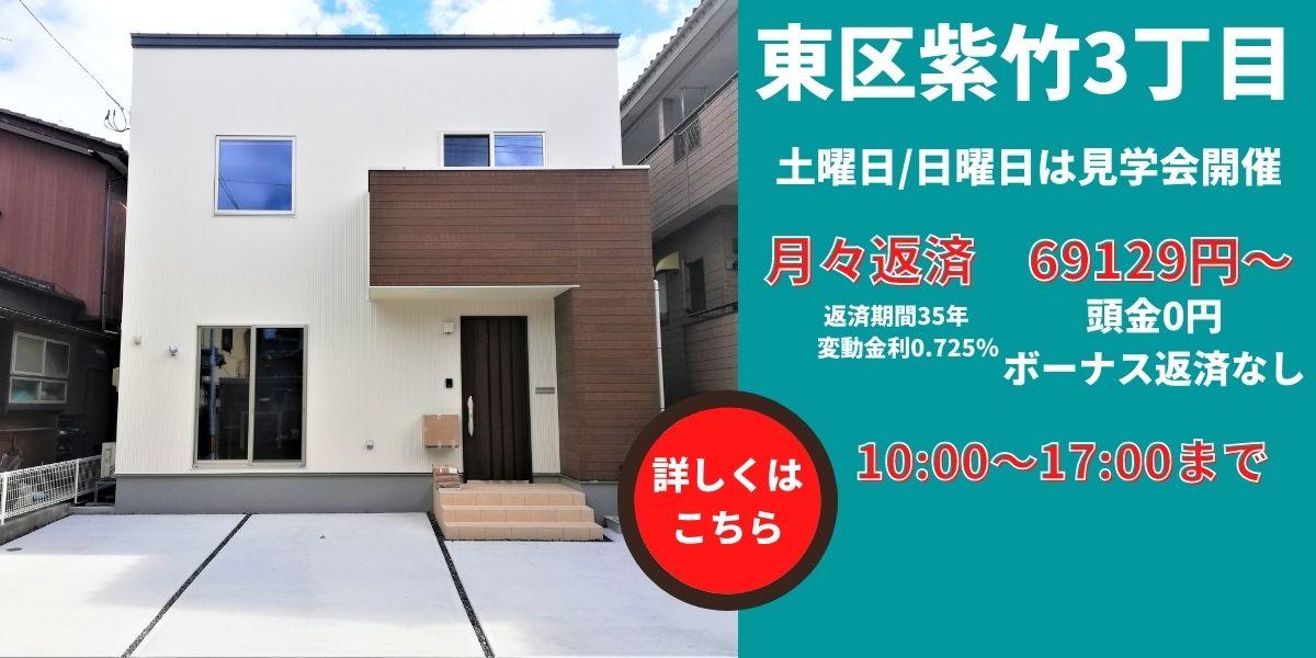 新築ご相談会開催【事前予約】東区紫竹3丁目オープンハウス