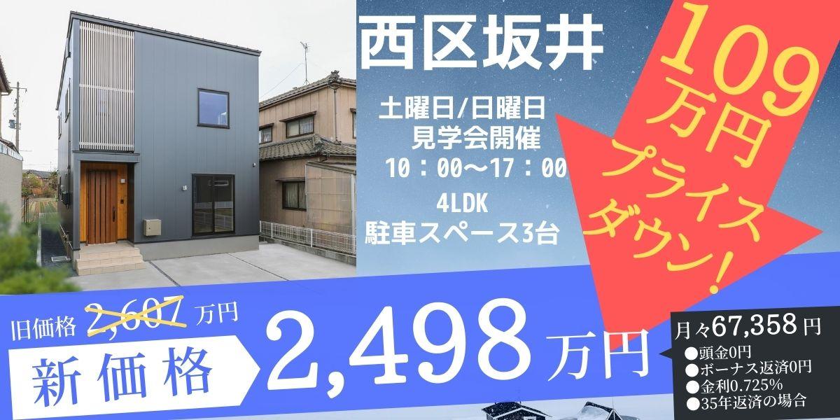 〈事前予約制〉西区坂井オープンハウス