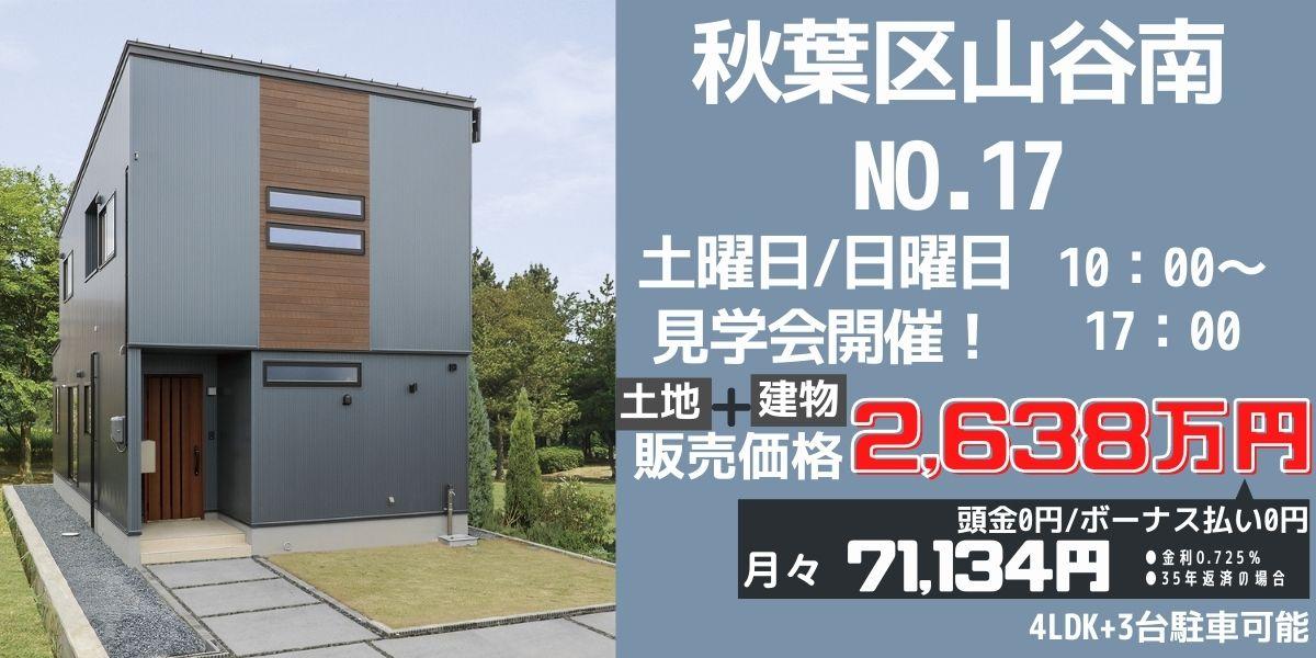 秋葉区山谷南2棟 No.3/No.17 オープンハウス