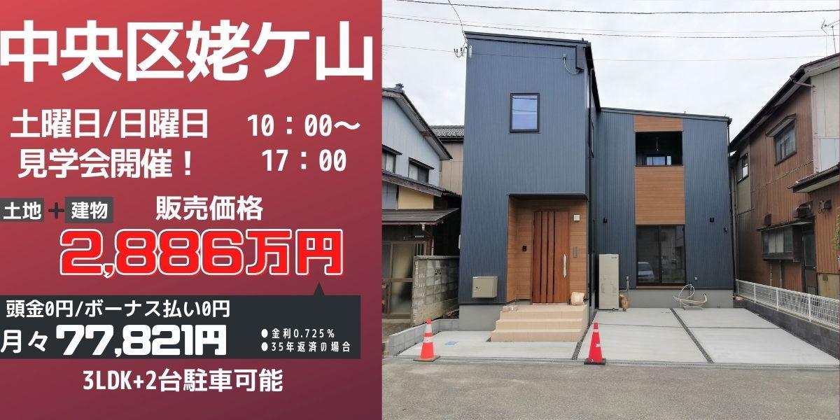 中央区姥ケ山4丁目 建売住宅 イベント